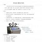 HY40A型压片机
